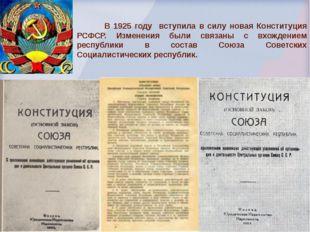 В 1925 году вступила в силу новая Конституция РСФСР. Изменения были связаны