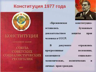 Конституция 1977 года «Брежневская конституция» оставалась бумажным доказател