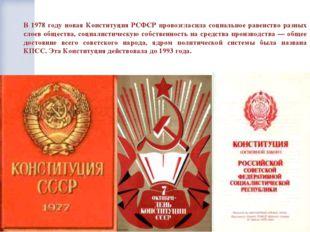 В 1978 году новая Конституция РСФСР провозгласила социальное равенство разных