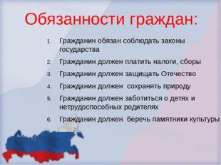 Обязанности граждан: Гражданин обязан соблюдать законы государства Гражданин