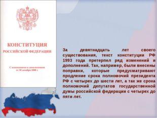 За девятнадцать лет своего существования, текст конституции РФ 1993 года прет