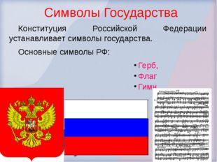 Символы Государства Конституция Российской Федерации устанавливает символы го