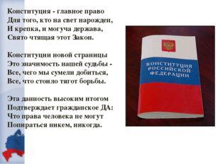 Конституция - главное право Для того, кто на свет нарожден, И крепка, и могуч