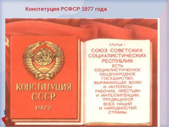 Конституция РСФСР 1977 года