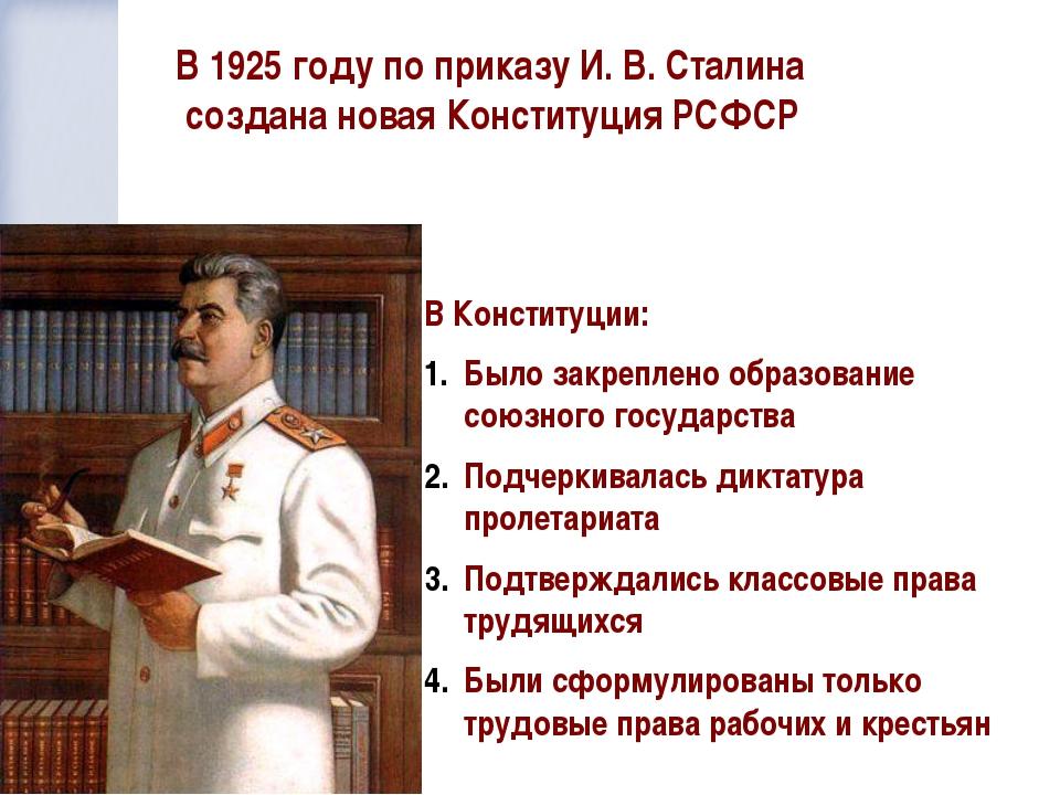 В 1925 году по приказу И. В. Сталина создана новая Конституция РСФСР В Консти...