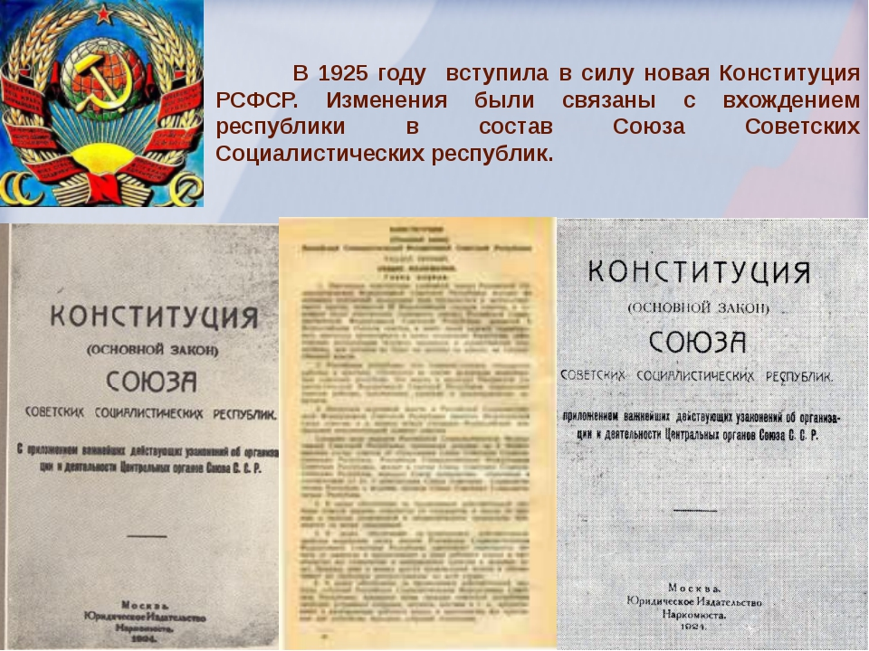 В 1925 году вступила в силу новая Конституция РСФСР. Изменения были связаны...