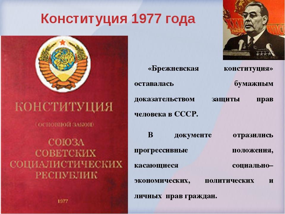 Конституция 1977 года «Брежневская конституция» оставалась бумажным доказател...