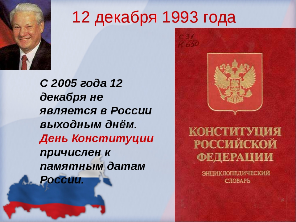 12 декабря 1993 года С 2005 года 12 декабря не является в России выходным днё...
