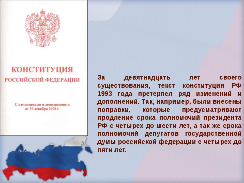 За девятнадцать лет своего существования, текст конституции РФ 1993 года прет...