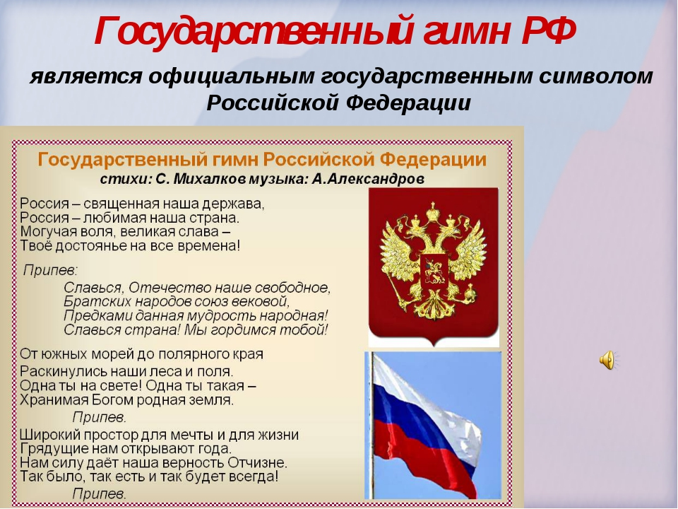 Государственный гимн РФ является официальным государственным символом Российс...