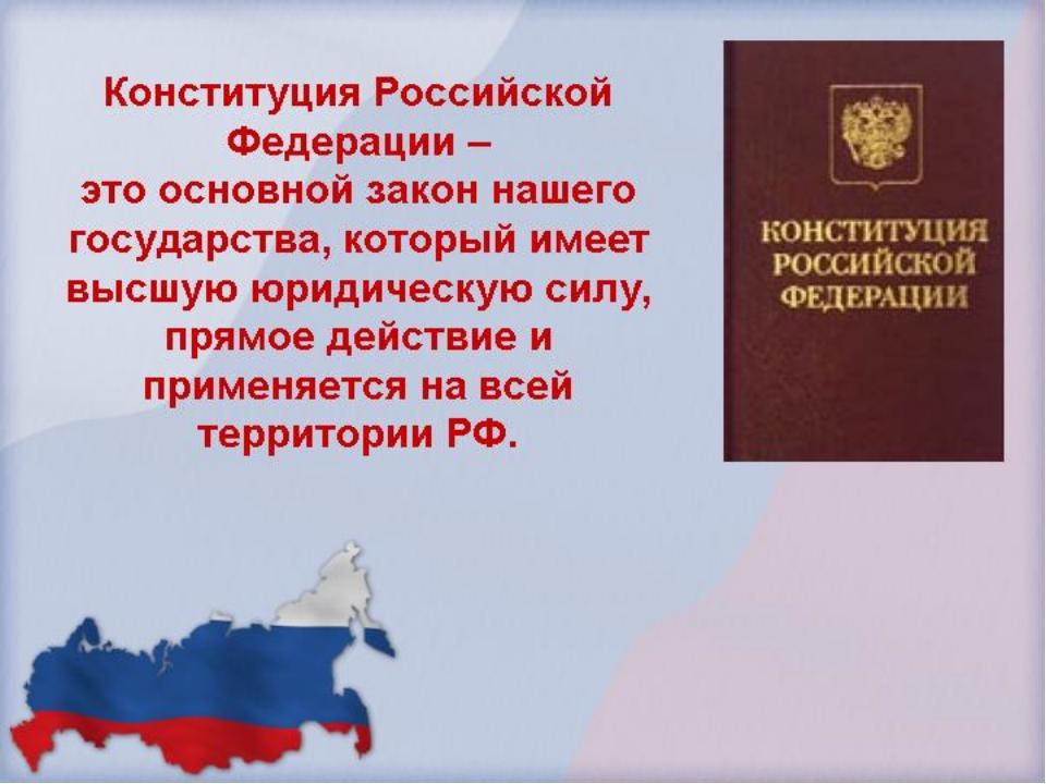 очень день конституции российской федерации презентация объясняет, почему постельные