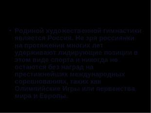 Родиной художественной гимнастики является Россия. Не зря россиянки на протяж
