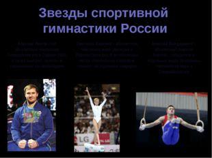 Звезды спортивной гимнастики России Алексей Немов стал абсолютным чемпионом О