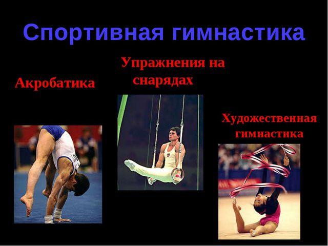 Спортивная гимнастика Акробатика Упражнения на снарядах Художественная гимнас...