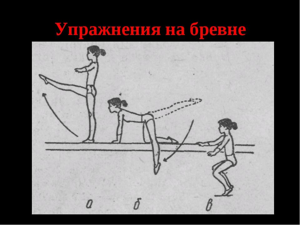Упражнения на бревне