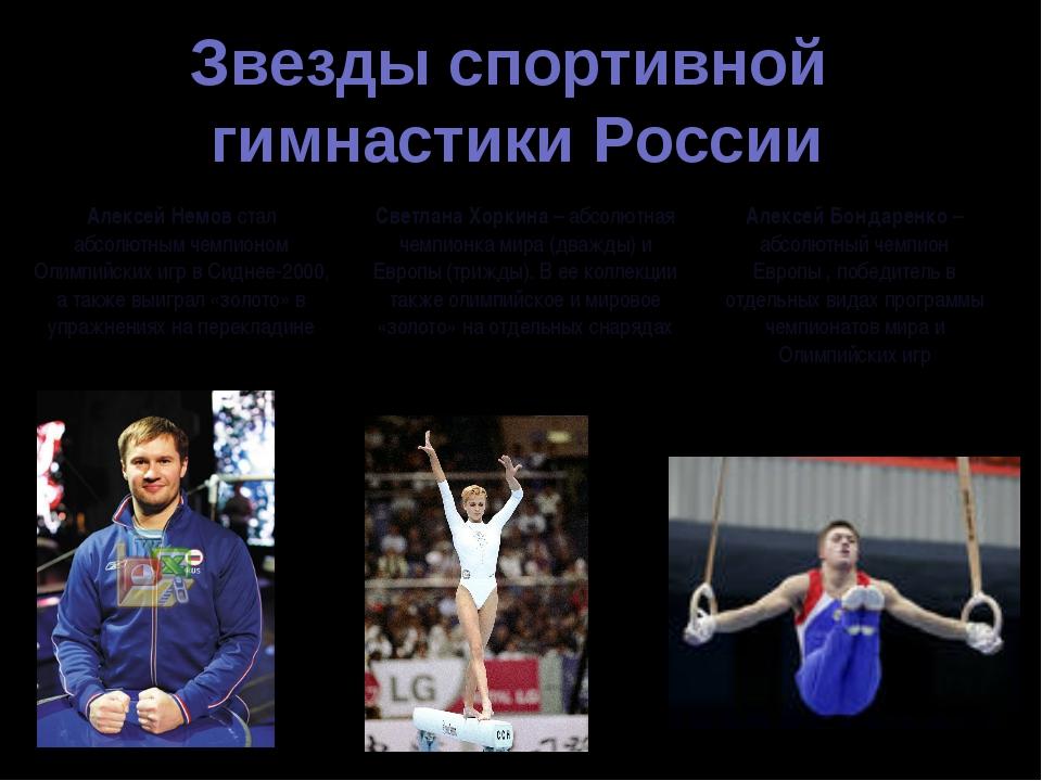 Звезды спортивной гимнастики России Алексей Немов стал абсолютным чемпионом О...