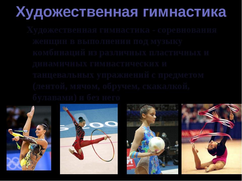 Художественная гимнастика Художественная гимнастика - соревнования женщин в в...