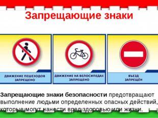 Запрещающие знаки Запрещающие знаки безопасности предотвращают выполнение люд