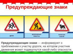 Предупреждающие знаки Предупреждающиезнаки— информируют о приближении куча