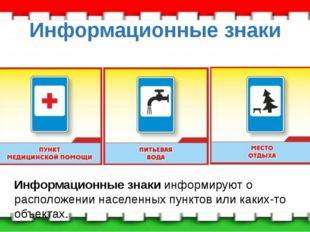 Информационные знаки Информационные знаки информируют о расположении населенн