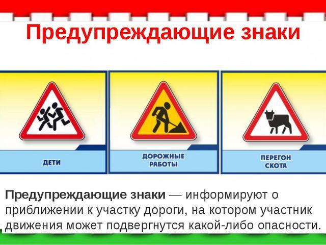 Предупреждающие знаки Предупреждающиезнаки— информируют о приближении куча...