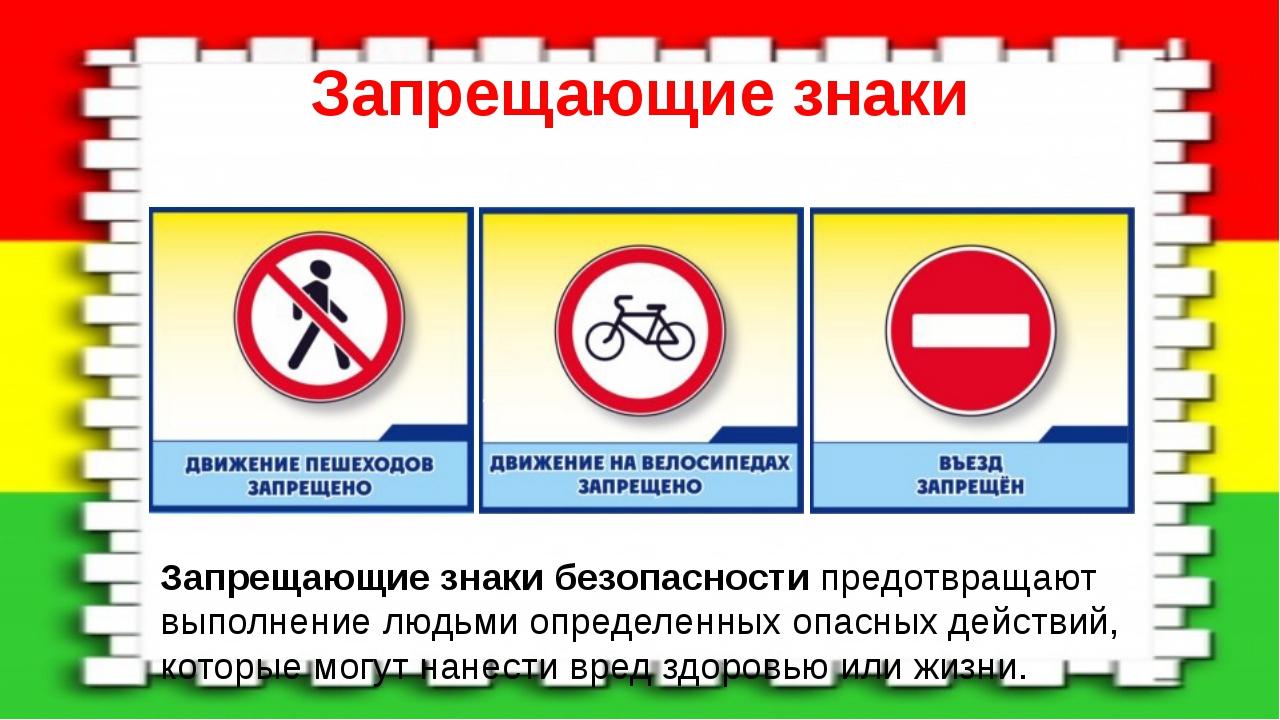 Запрещающие знаки Запрещающие знаки безопасности предотвращают выполнение люд...