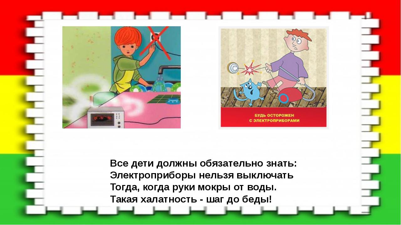Все дети должны обязательно знать: Электроприборы нельзя выключать Тогда, ког...