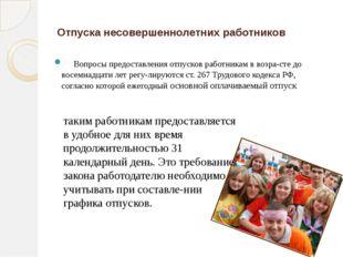 Отпуска несовершеннолетних работников Вопросы предоставления отпусков работни