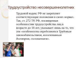 Трудоустройство несовершеннолетних Трудовой кодекс РФ не закрепляет соответст
