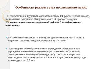 Особенности режима труда несовершеннолетних В соответствии с трудовым законод