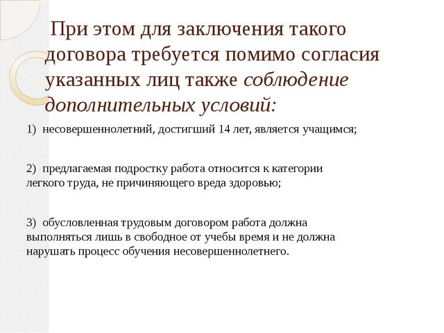 При этом для заключения такого договора требуется помимо согласия указанных...