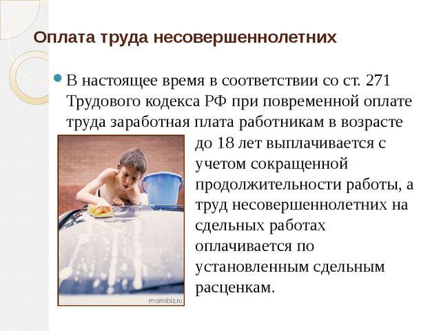 Оплата труда несовершеннолетних В настоящее время в соответствии со ст. 271...