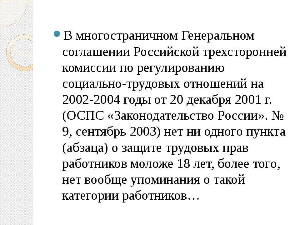 В многостраничном Генеральном соглашении Российской трехсторонней комиссии по...
