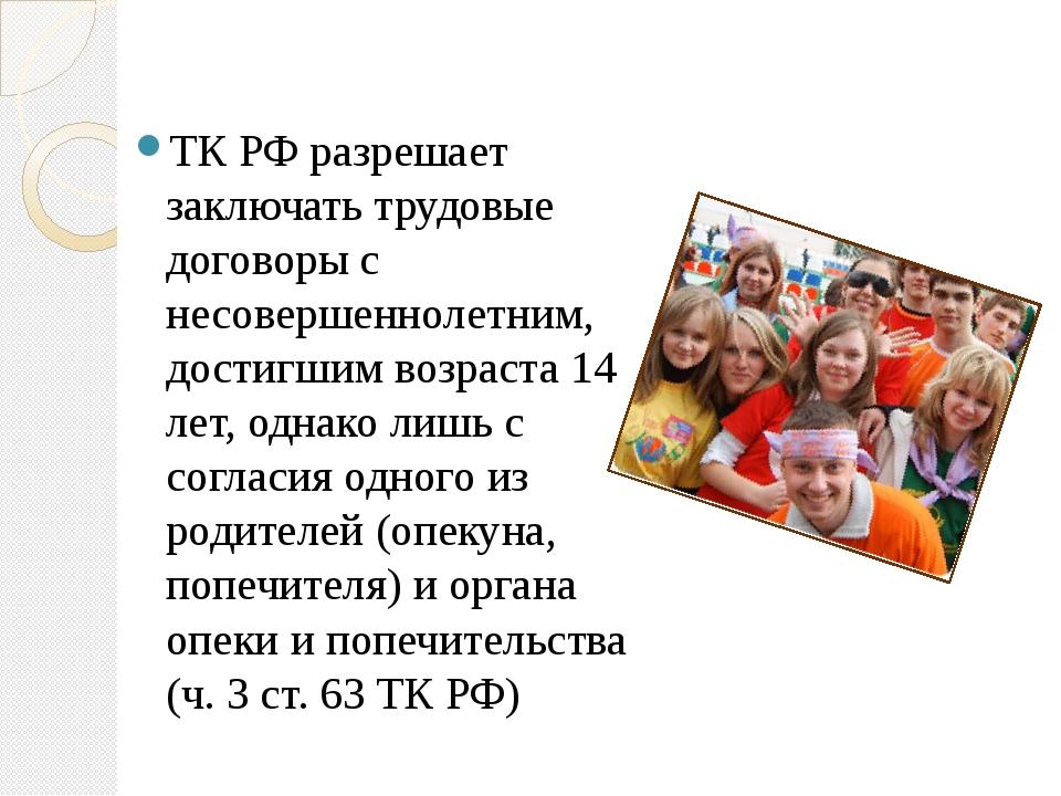 ТК РФ разрешает заключать трудовые договоры с несовершеннолетним, достигшим в...