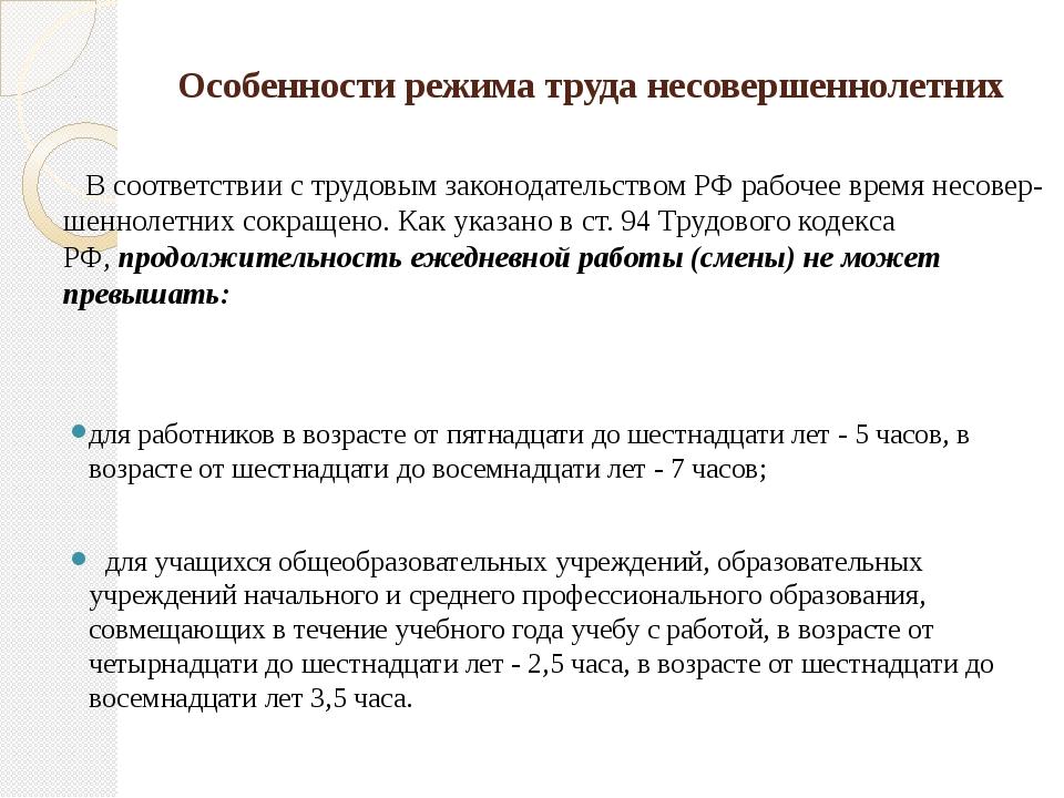 Особенности режима труда несовершеннолетних В соответствии с трудовым законод...