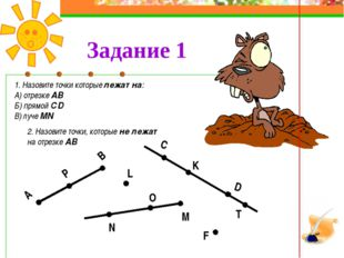 Задание 1 1. Назовите точки которые лежат на: А) отрезке АВ Б) прямой СD В) л