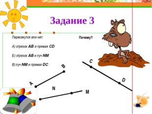 M N Пересекутся или нет: А) отрезок АВ и прямая CD Б) отрезок АВ и луч NM В)