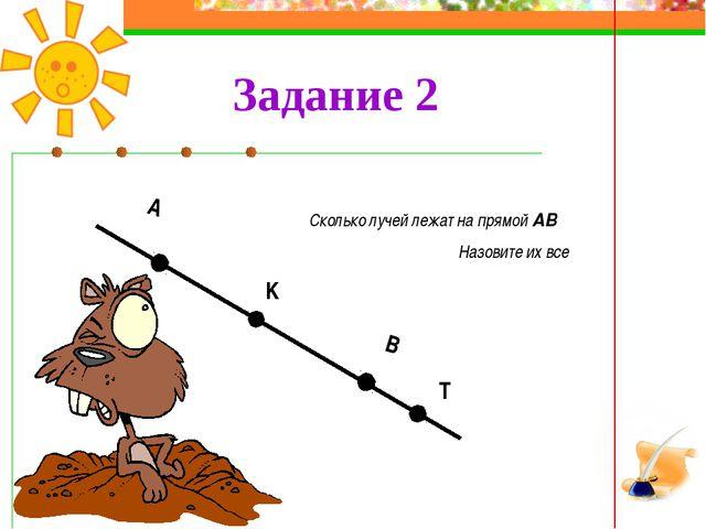 Сколько лучей лежат на прямой АВ Назовите их все Задание 2