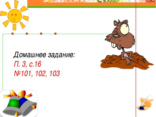 Домашнее задание: П. 3, с.16 №101, 102, 103