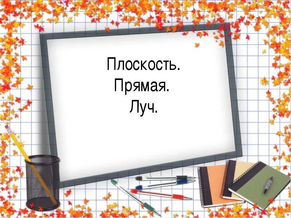 """Плоскость. Прямая. Луч. НОУ ОСШ """"Разум-Л"""", Рябенко Л.Ю., учитель математики"""