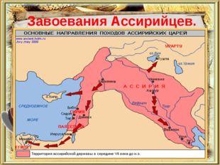 Завоевания Ассирийцев.