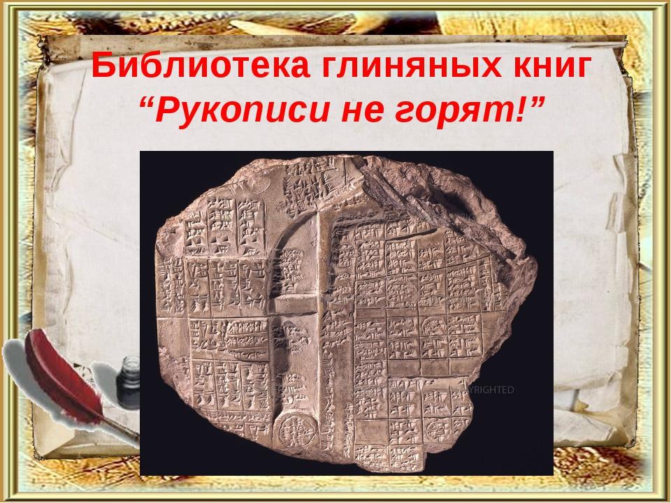 """Библиотека глиняных книг """"Рукописи не горят!"""""""