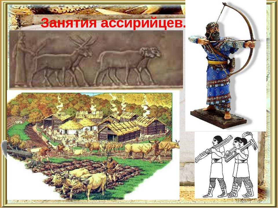 Занятия ассирийцев.