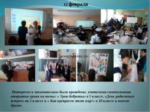 12 февраля Интересно и занимательно были проведены учителями самопознания от