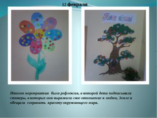 12 февраля Итогом мероприятия была рефлексия, в которой дети подписывали ст