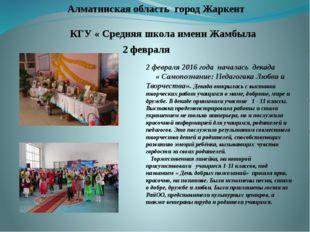 Алматинская область город Жаркент КГУ « Средняя школа имени Жамбыла 2 феврал
