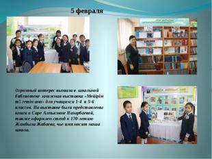 5 февраля Огромный интерес вызвала в школьной библиотеке книжная выставка «М