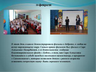 10 февраля В этот день в школе демонстрировали фильмы о доброте, о любви ко