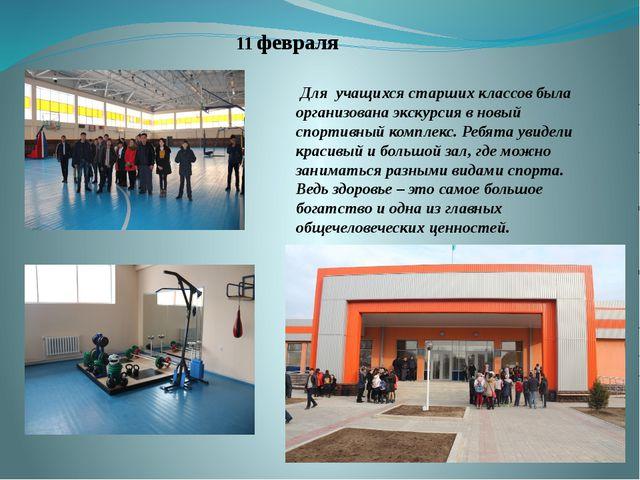 11 февраля Для учащихся старших классов была организована экскурсия в новый...