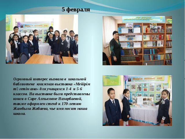 5 февраля Огромный интерес вызвала в школьной библиотеке книжная выставка «М...